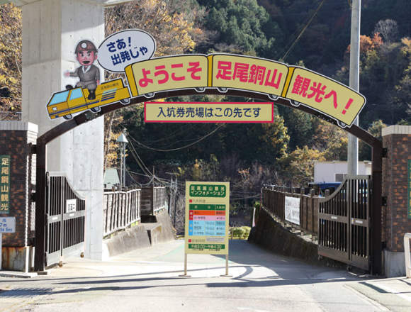 足尾銅山観光の入り口