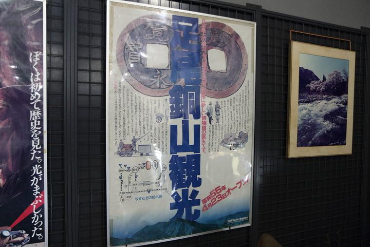 足尾銅山観光のポスター