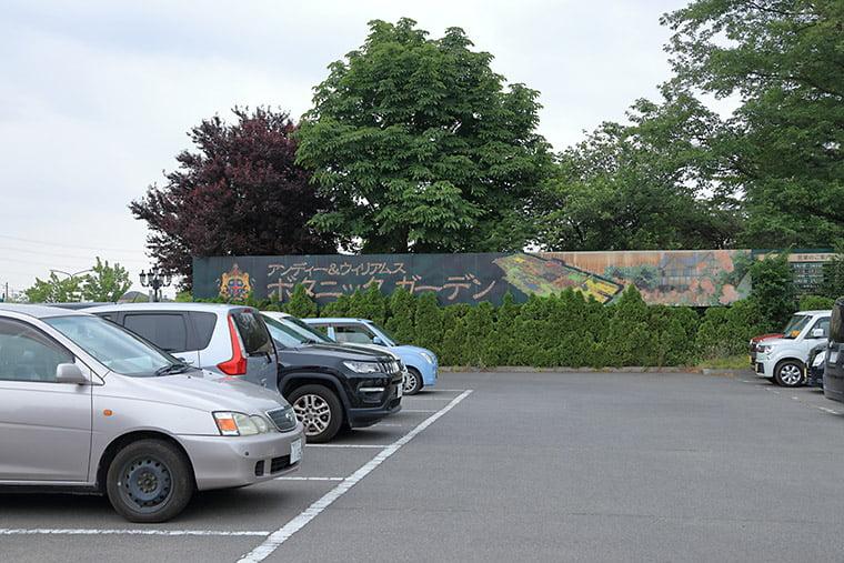 アンディ&ウィリアムス ボタニックガーデンの駐車場