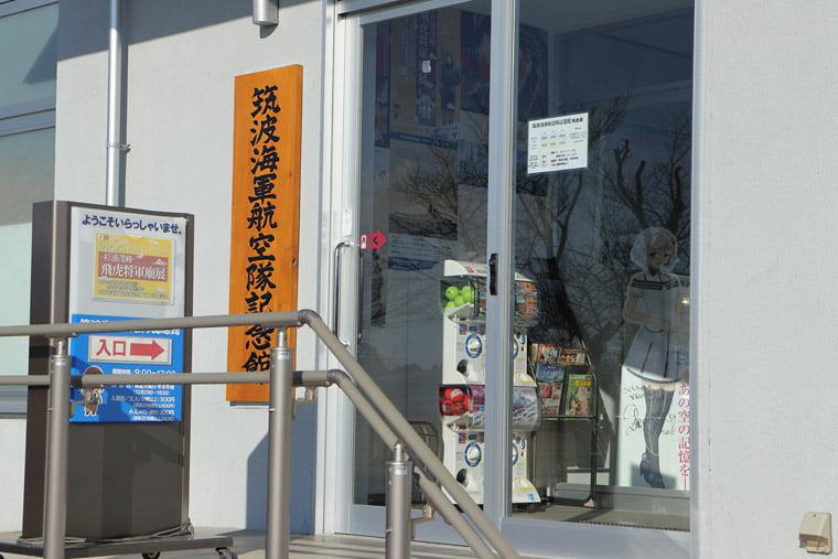 筑波海軍航空隊記念館の新展示室入口