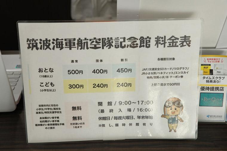 筑波海軍航空隊記念館の料金案内