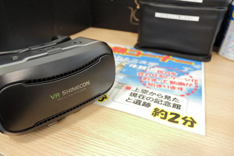 ゼロ戦操縦体験VR