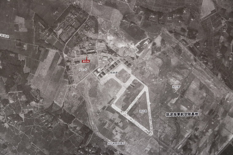 筑波海軍航空隊基地の航空写真