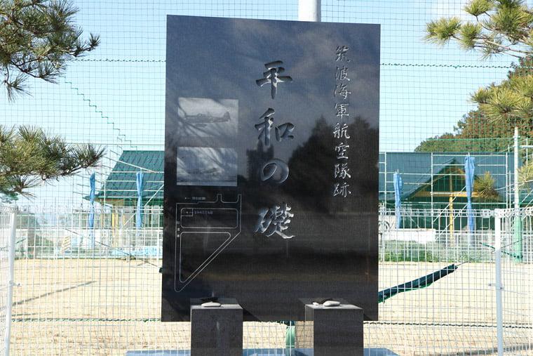 滑走路跡の記念碑