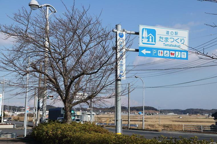 道の駅 たまつくりの案内標識