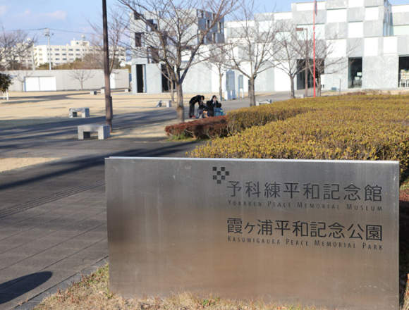 予科練平和記念館の正面玄関