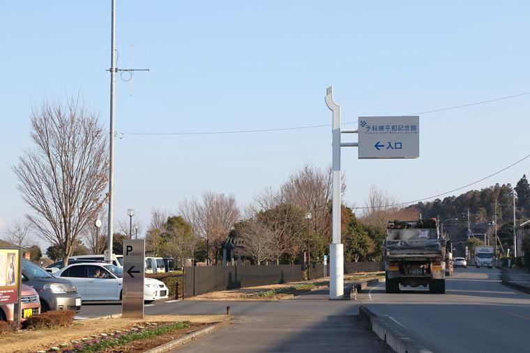 予科練平和記念館の駐車場入口