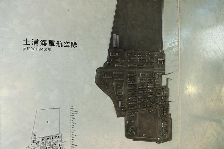 霞ヶ浦海軍航空隊の案内展示