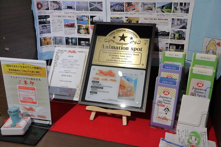 「訪れてみたい日本のアニメ聖地88」の認定書