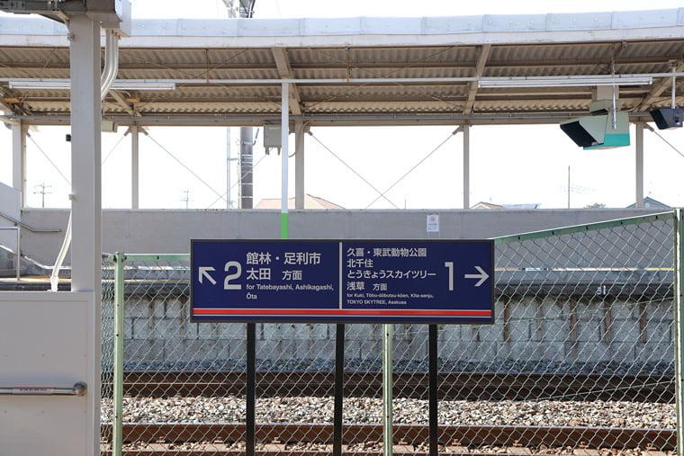 茂林寺前駅の改札内