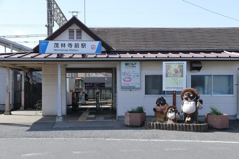 茂林寺前駅舎