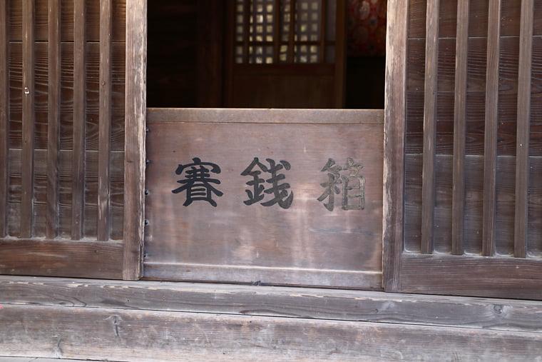 茂林寺の賽銭箱
