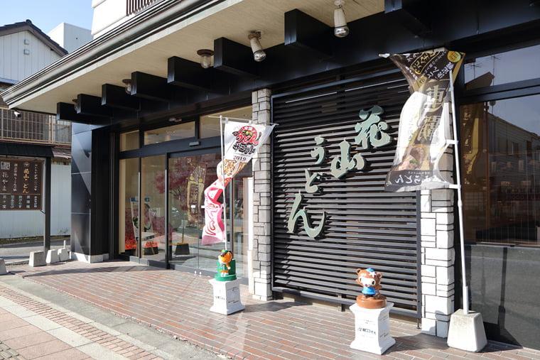 花山うどん 本社直売所の正面