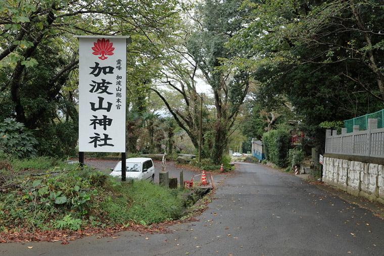 加波山神社本宮の駐車場