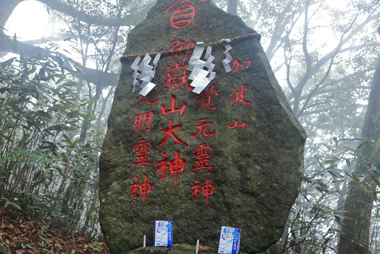 加波山信仰の石碑