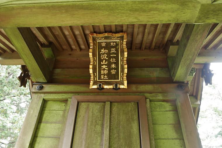 加波山神社本宮の標札