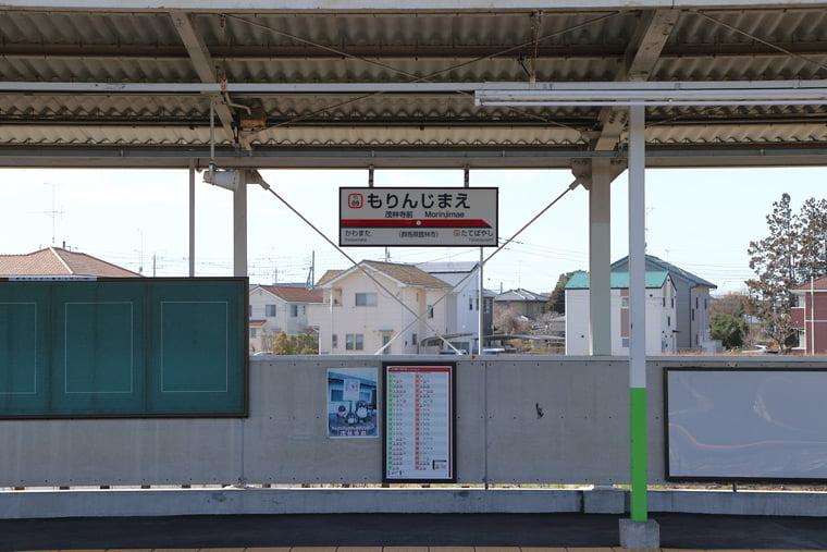茂林寺前駅のホーム