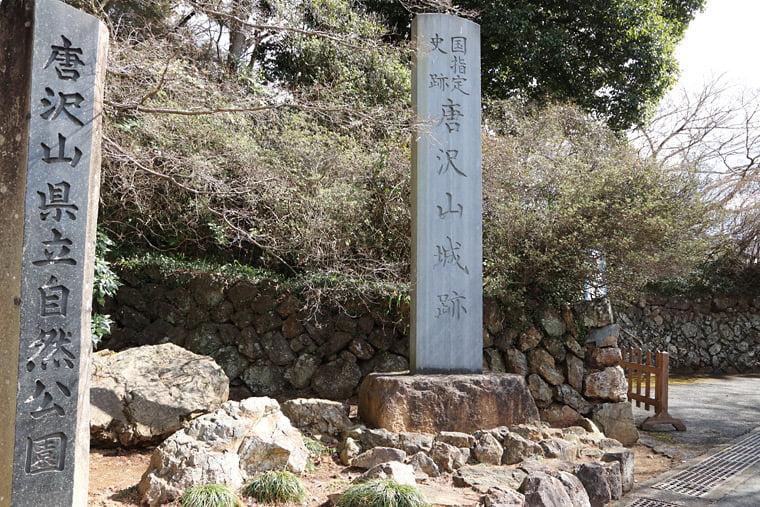 唐沢山城跡の石碑