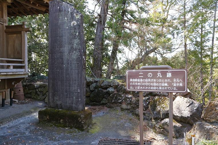 唐沢山城跡の二の丸跡
