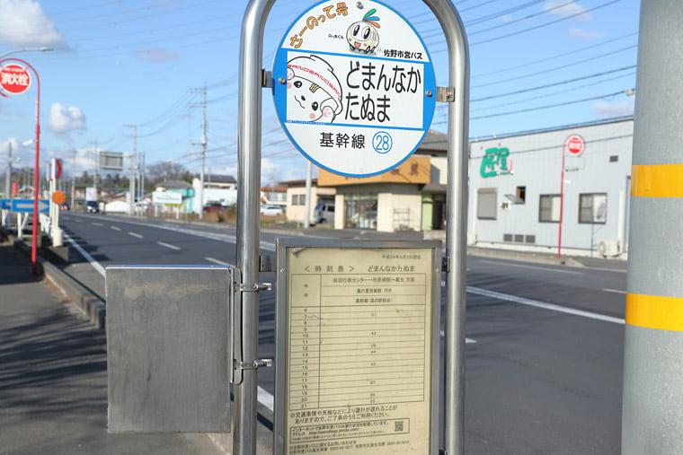 道の駅どまんなか たぬまのバス停