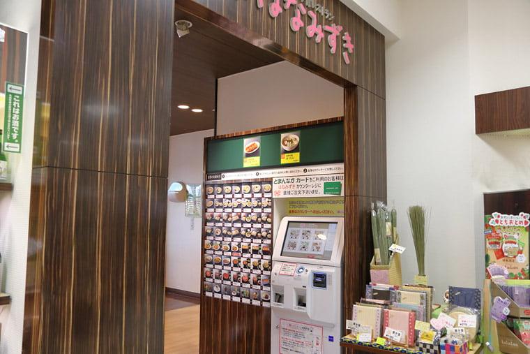 和洋食レストラン「はなみずき」の入り口