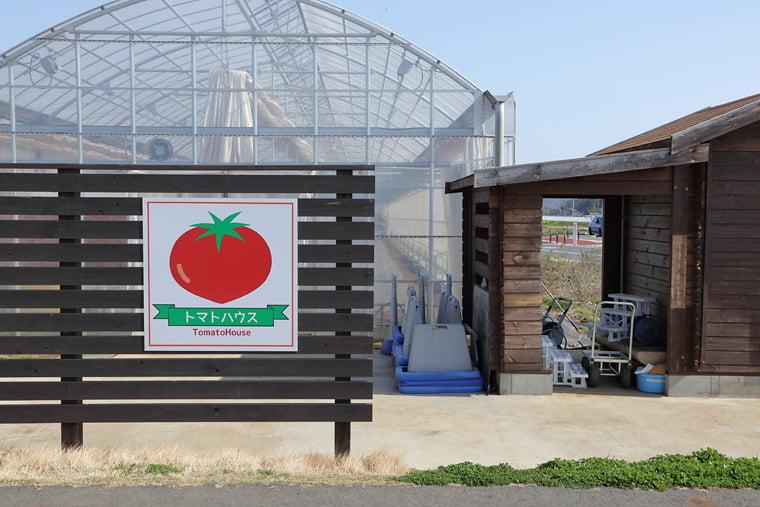 道の駅ひたちおおたのトマトハウス
