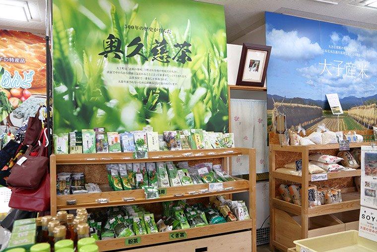 奥久慈茶の売り場