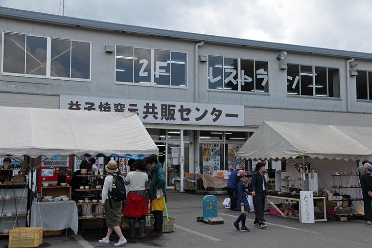 益子焼窯元共販センターの入り口