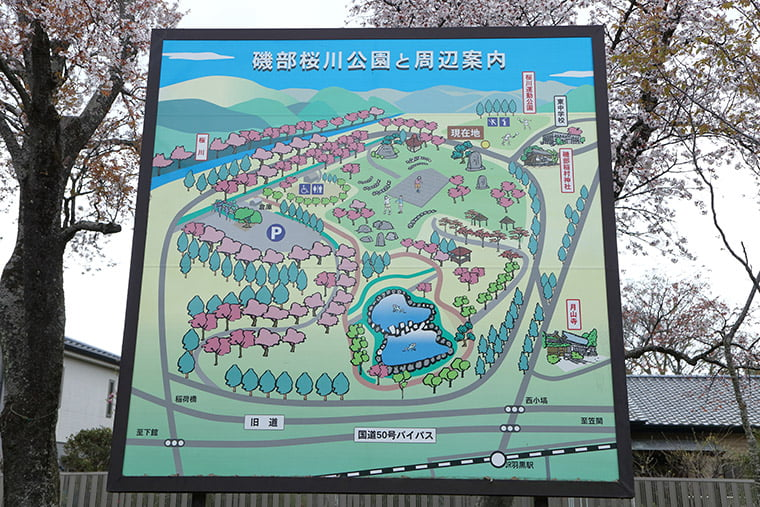 磯部桜川公園の案内板