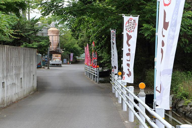 名水とうふの里 丁庵への導線
