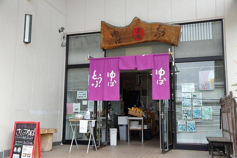 名水とうふの里 丁庵の正面入り口