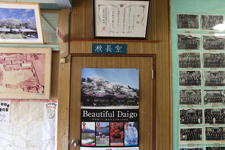 旧上岡小学校の校長室