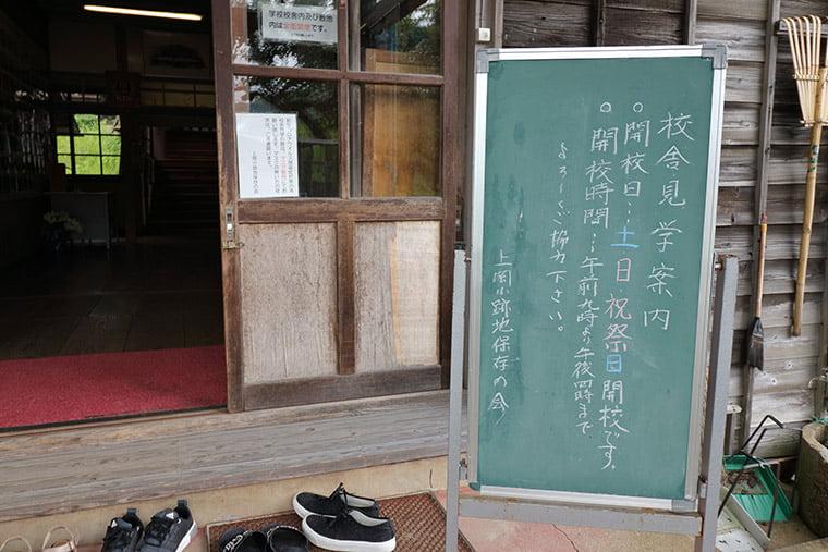 旧上岡小学校の案内黒板
