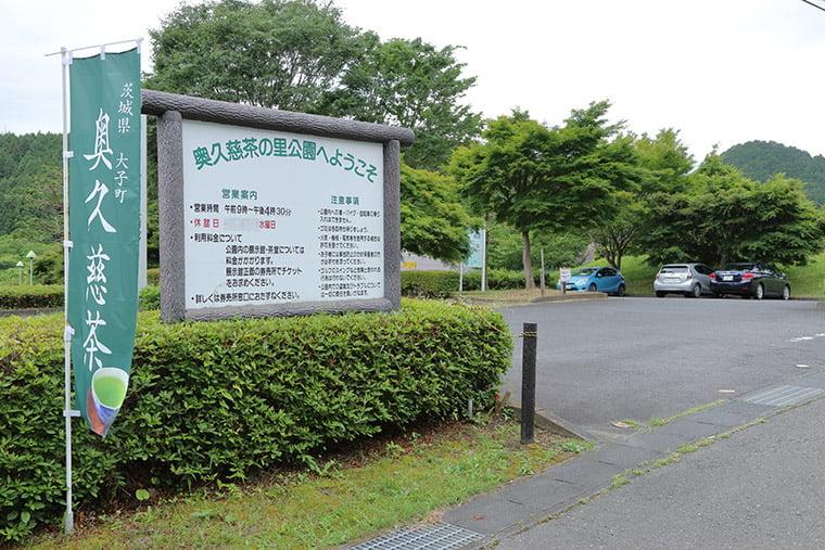 奥久慈茶の里公園の駐車場入り口