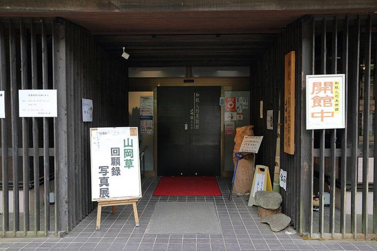 和紙人形美術館の入り口
