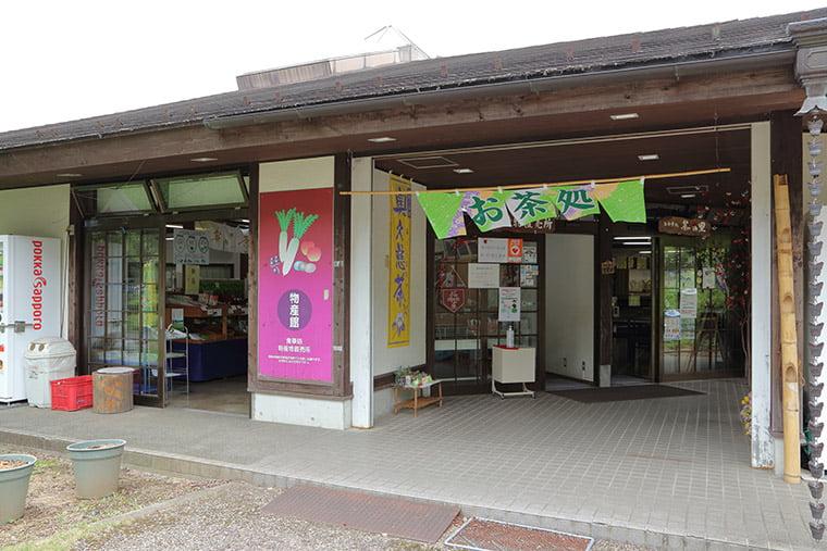 奥久慈茶の里公園の物産館