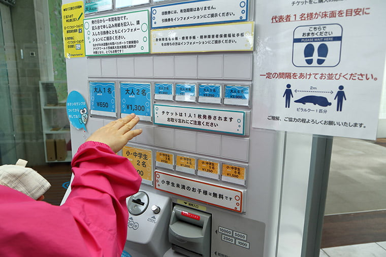 なかがわ水遊園の券売機