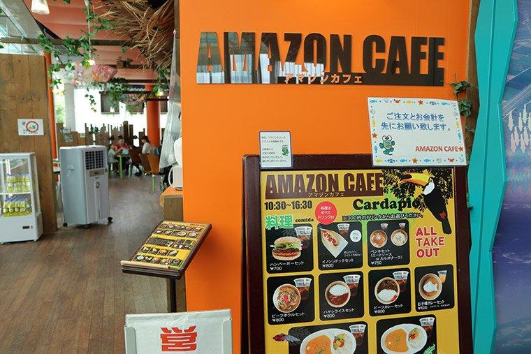 アマゾンカフェの入り口