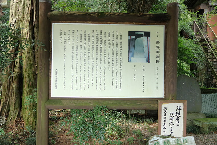 日本三古碑の案内板