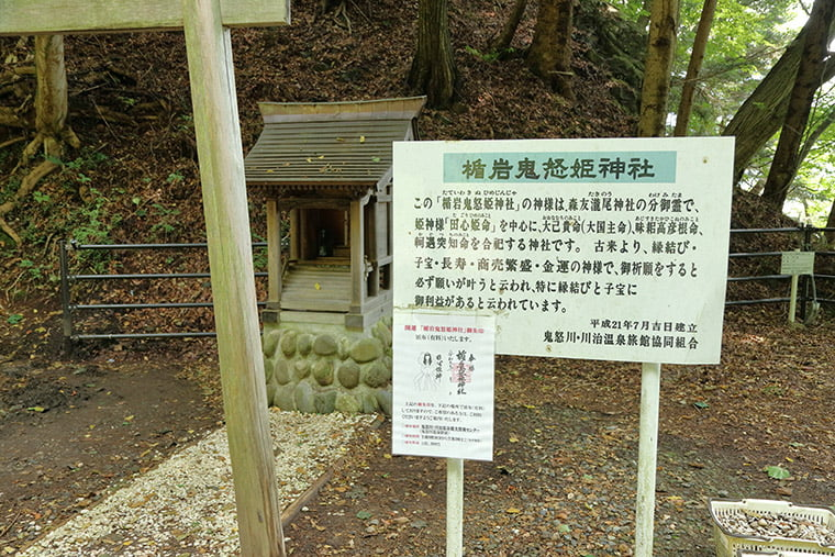 楯岩鬼怒姫神社の社