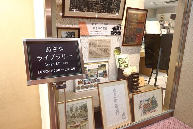 あさやライブラリー 鬼怒川温泉の歴史