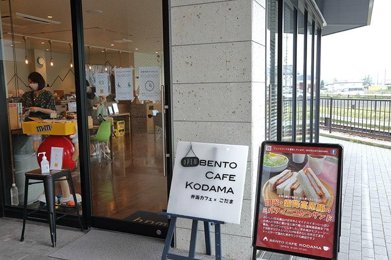 BENTO CAFE KODAMAの入り口