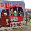お気軽に絶景を楽しもう!「鬼怒川温泉ロープウェイ」