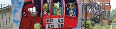 鬼怒川温泉ロープウェイの顔出し看板