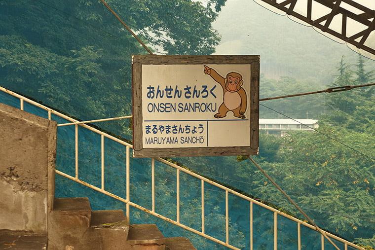 鬼怒川温泉ロープウェイ 温泉山麓駅の標識