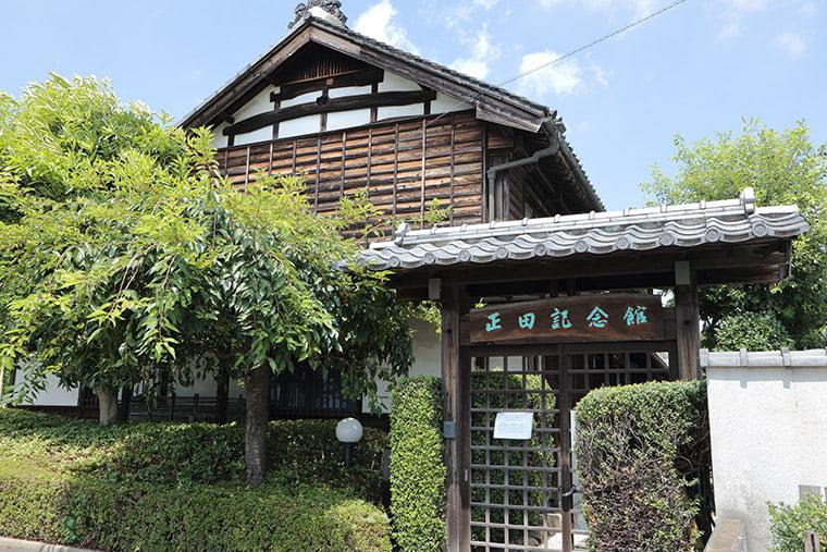 正田記念館