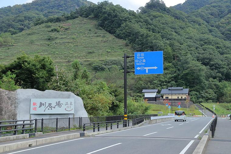 川原湯温泉入口