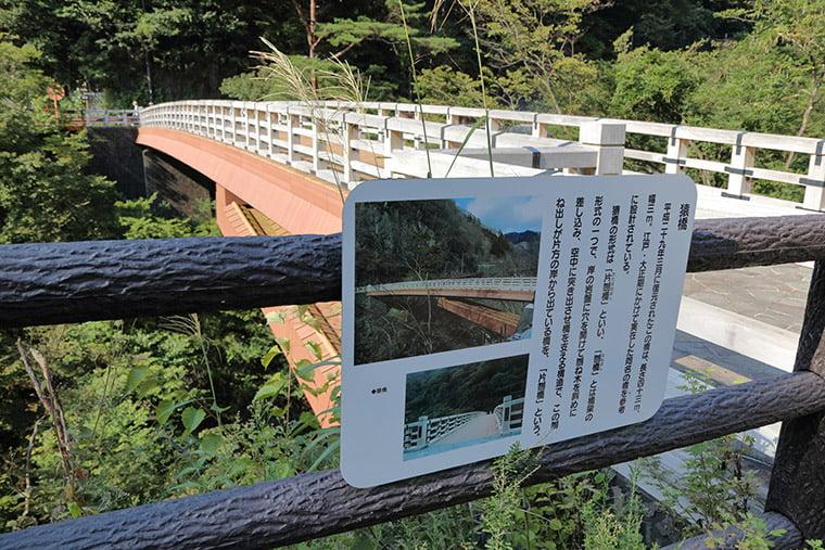 吾妻峡の猿橋