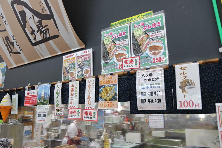 道の駅 八ッ場ふるさと館の軽食コーナー