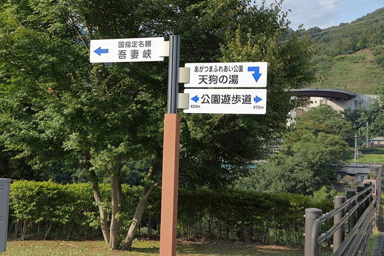 吾妻峡の遊歩道の案内